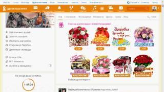 видео Как отправлять бесплатно подарки в «Одноклассниках»