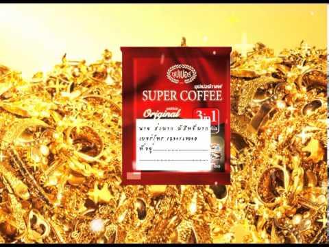 Super Coffee Gold 30 sec