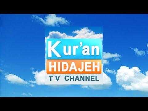 Quran Hidayah Bosnia Live | Plemeniti Kur'an uživo emitovanje | القرآن الكريم بث مباشر