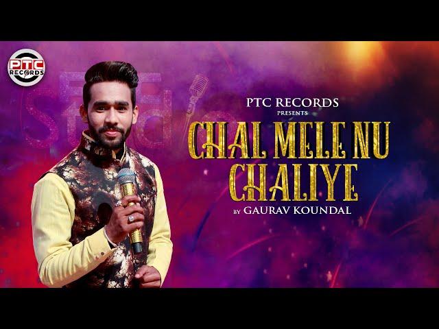 Chal Mele Nu Chaliye | Teaser | Gaurav Koundal | Rel on 14th Feb | PTC Records