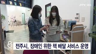 [JTV 8 뉴스]  …
