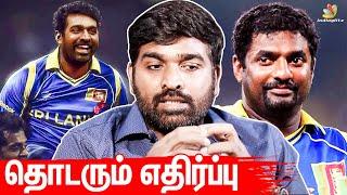 Vijay Sethupathi | 800Movie, Muthaiya Muralitharan, Shame on Vjs | Tamil News