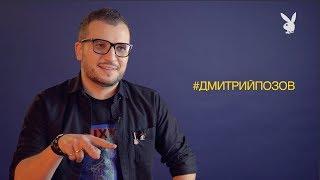 Интервью PLAYBOY: Дмитрий Позов