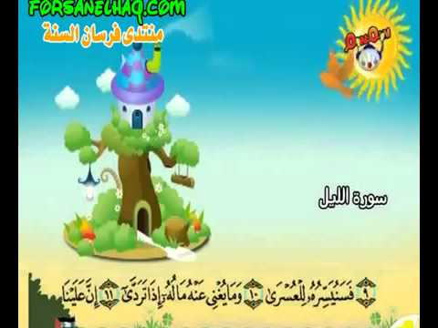 #092 Teach children the Quran   repeating   Surat Al Lail