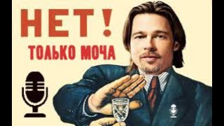 бойцовский клуб .диалог.альтернативная версия