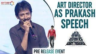Art Director AS Prakash Speech   Amar Akbar Anthony Pre Release Event   Ravi Teja   Ileana   Thaman