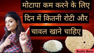 मोटापा कम करने के लिए दिन में कितनी रोटी और चावल खाने चाहिए