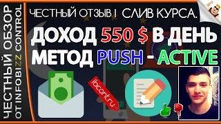 ЗАРАБОТОК ОТ 550 $ В ДЕНЬ. МЕТОД PUSH - ACTIVE / ЧЕСТНЫЙ ОБЗОР / СЛИВ КУРСА
