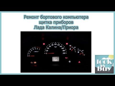 Ремонт бортового компьютера щитка приборов Лада Калина/Приора