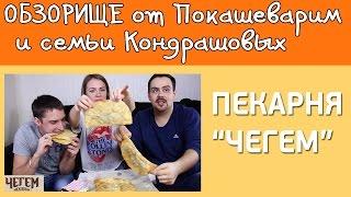 ОБЗОРИЩЕ / Пекарня ЧЕГЕМ / Обзор с семьей Кондрашовых