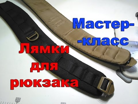 Изготовление рюкзака своими руками