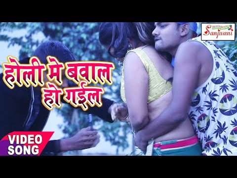 Bihar Me Bawal Ho Gail (2018) | Manish Singh Rathor. New Bhojpuri सुपरहिट  Holi Songs