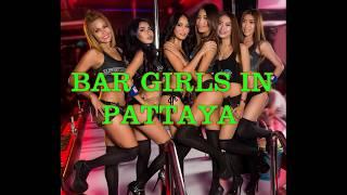 Bar Girls in Pattaya. Photo./ Фото девушек из баров Паттайи.