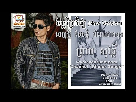 Chet Prey Phsai (New Version)(Remix) ចិត្តព្រៃផ្សៃ (ចេញថ្មី) - Preap Sovath