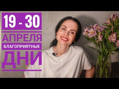 19 - 30 апреля 2021 г. Гороскоп. Благоприятные дни.