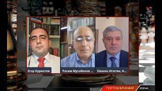 Расим Мусабеков и Ованес Игитян о Карабахе, диалоге и войне. Пограничная ZONA автор Егор Куроптев