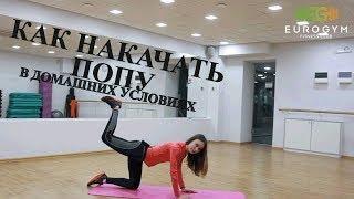Как накачать попу в домашних условиях - топ 5 упражнений от Юлии Кудлюк