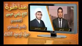 اسرع مناظرة في التوحيد بين السلفي رامي عيسي والمعمم الشيعي باسم السعدي