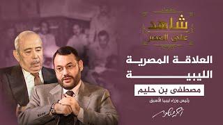 شاهد على العصر   مصطفى بن حليم مع أحمد منصور: الوساطة التركية بين ليبيا وأميركا سنة 1954م - (5)