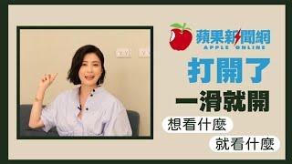 賈靜雯歡呼《蘋果》免費看到飽 愛美視后甜求抹消雙下巴   蘋果新聞網