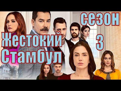 Жестокий Стамбул 3 сезон (Zalim Istanbul) - обзор