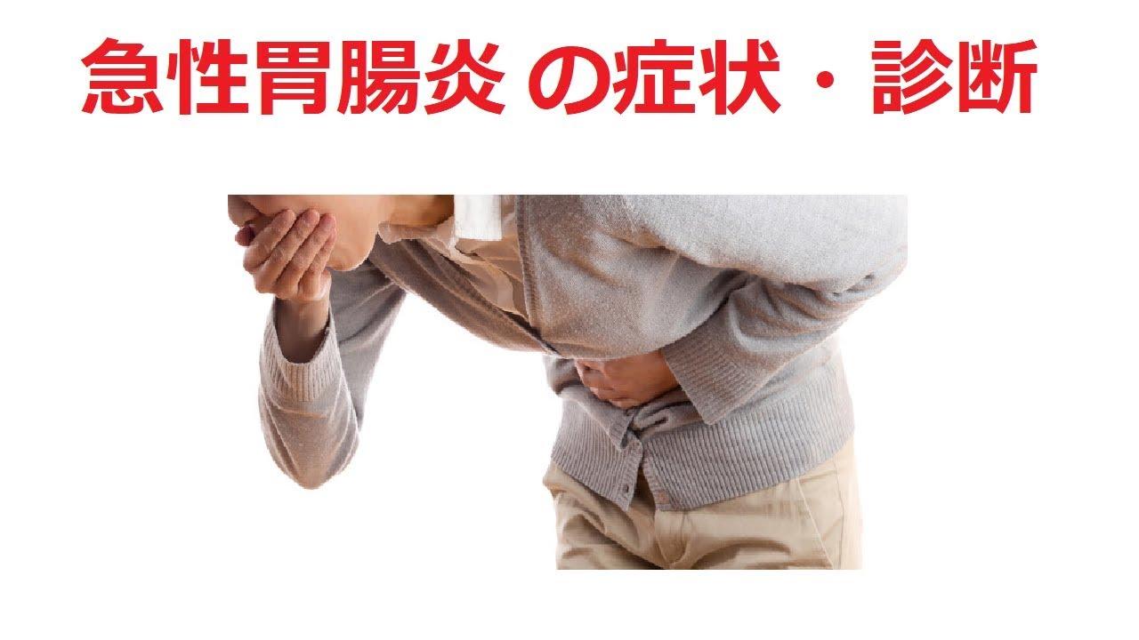 急性胃腸炎 の癥狀・診斷 - YouTube