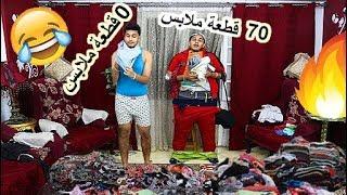 تحدى لبس 70 قطعة ملابس ( تخنت اوى !* 👕👘👌