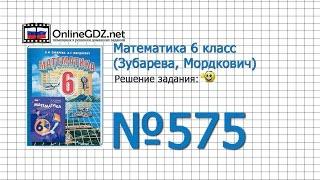 Задание № 575 - Математика 6 класс (Зубарева, Мордкович)