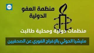انقذوهم.. حياة الصحفيين المختطفين في خطر جراء التعسفات الحوثية المستمرة