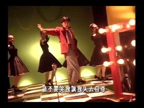 蘇有朋「否認」官方正式版MV