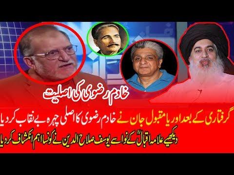 Khadim Rizvi Exposed by Orya Maqbool Jan|Allama Iqbal|Yousuf Salahuddin|Inkishaf