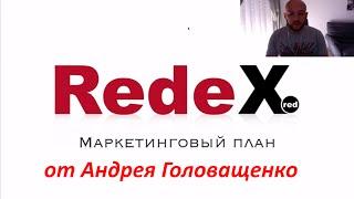 RedeX™ . Маркетинг план от Основателя, Андрея Головащенко