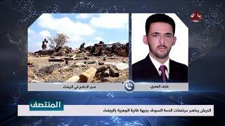 الجيش يحاصر مرتفعات الحمة السوداء بجبهة قانية الوهبية بالبيضاء