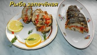 Рыба запечёная в фольге видео рецепты от бабки (Борисовны)(Запечёная в фольге рыба фаршированная креветками - очень вкусно и просто и быстро готовится. Видео рецепт..., 2015-01-14T17:06:07.000Z)