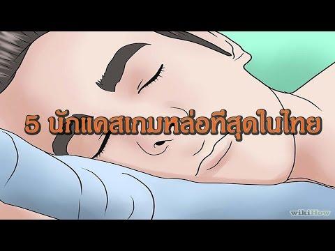 5 นักแคสเกมหล่อที่สุดในไทย