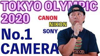 【カメラ】東京オリンピックでのカメラシェア!Canon・NIKON・SONY最も多く使われていたカメラは・・・