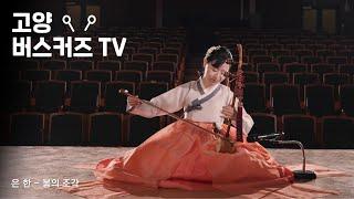 2021 고양버스커즈 TV l #8. 은한 - 봄의 조…