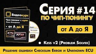 kess v2 // Ошибки Checksum Error и Unknown ECU // Решение // Problem Solved