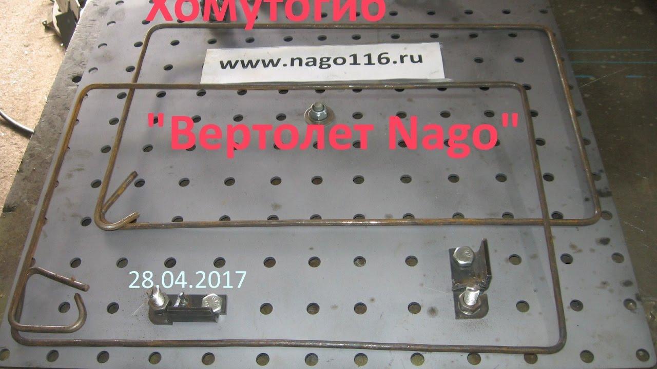 Хомутогиб Вертолет Nago 28 04 2017