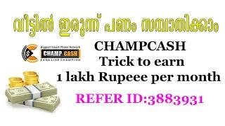 Champcash ല് എങ്ങനെ പണമുണ്ടാക്കാം/ഫുള് റിവ്യൂ (part-1)Computer and mobile tips