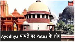 Ayodhya Verdict | Patna के लोगों ने Ayodhya Case फैसले को लेकर कही अपने मन कि बात