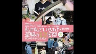 東京で活動する「JOHNNY TIME」の2015年5月公演の予告動画。 今回...