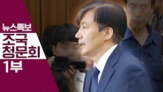 조국 법무부장관 후보자 국회인사청문회 생중계 1부 | 뉴스특보