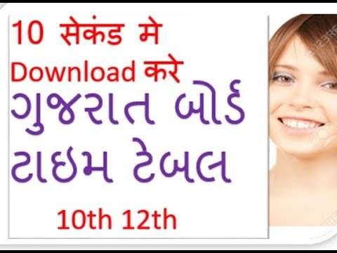 Download Gujarat Board Time Table 10th 12th Date Sheet HSc SSC High School Higher Secondary