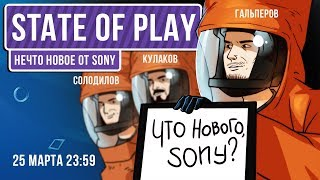 🎮 State of Play. Нечто новое от Sony