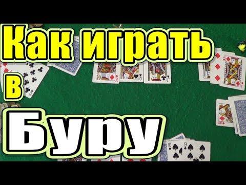 Как Играть в БУРУ - Карточные Игры Бура - Правила Игры в Буру