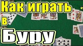 Как Играть в БУРУ - Карточные Игры Бура - Правила Игры в Буру #игры