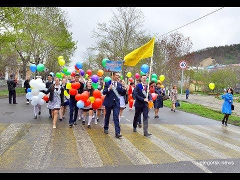 25.05.2017 — Шествие выпускников Углегорского района