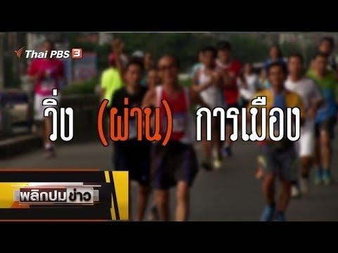 วิ่ง (ผ่าน) การเมือง - วันที่ 10 Jan 2020