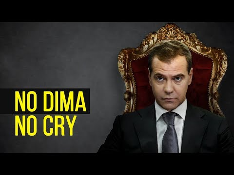 Отставка Медведева  